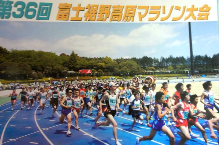富士裾野高原マラソン