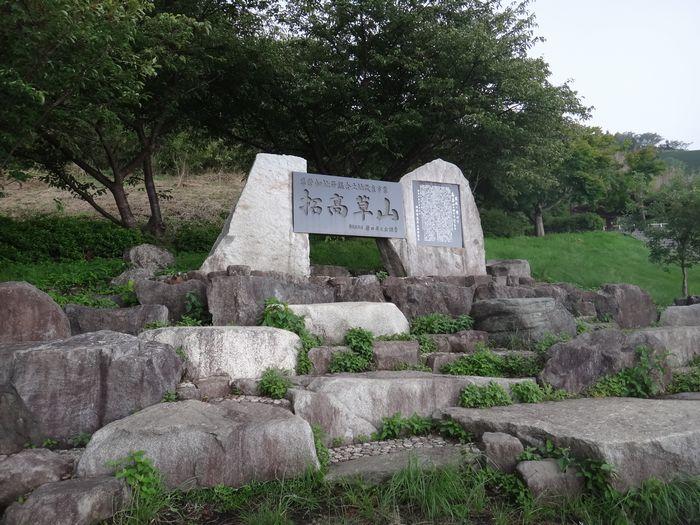 高草山ハイキングコース8