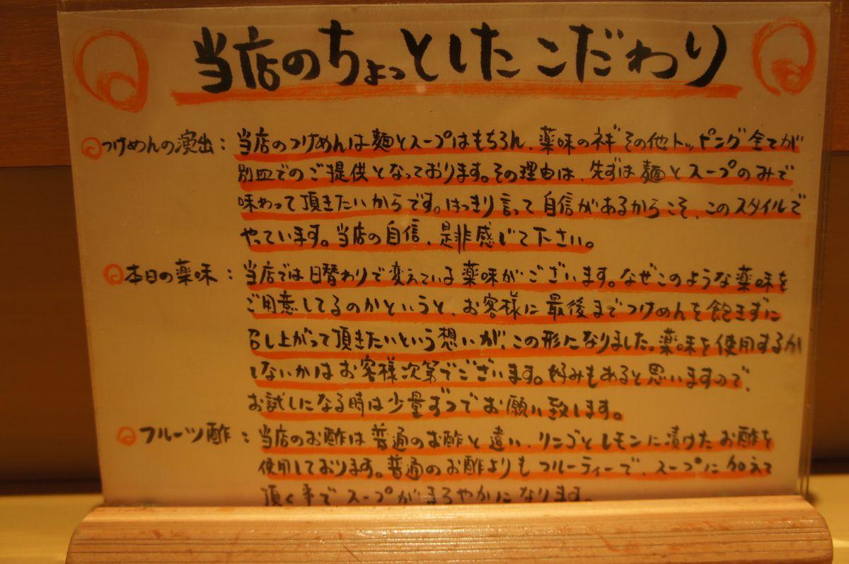 つけ麺 道4