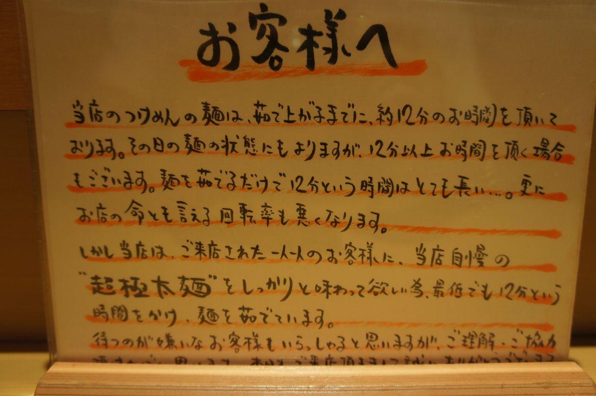 つけ麺 道5