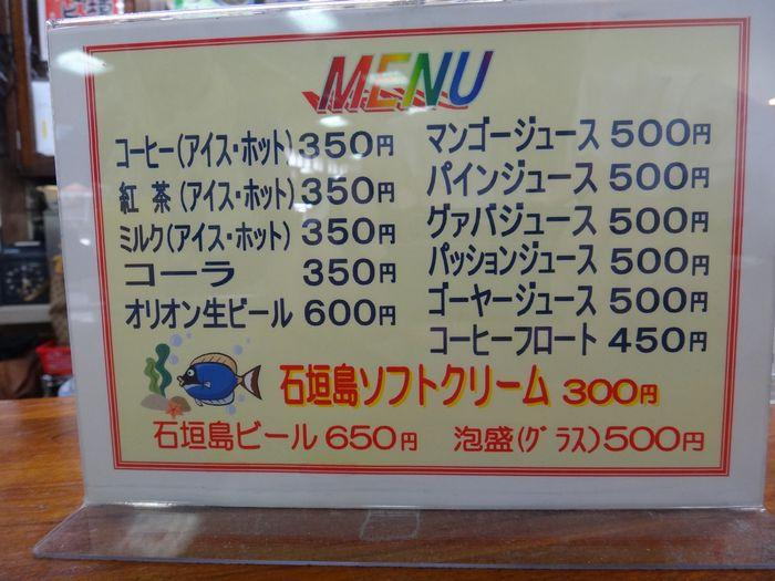 ありがとう石垣島1