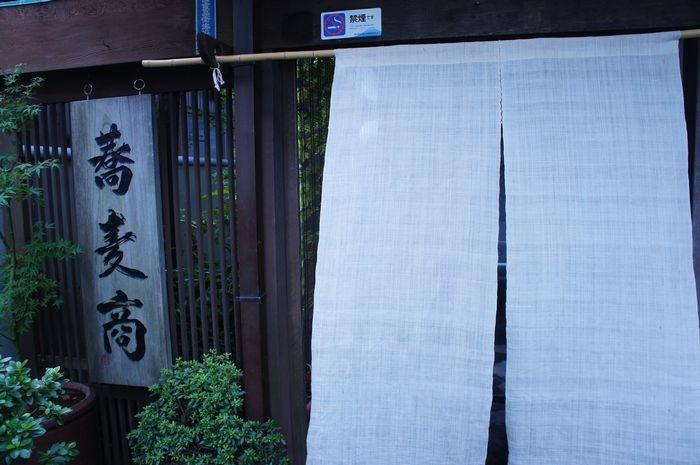 薮蕎麦 宮本3