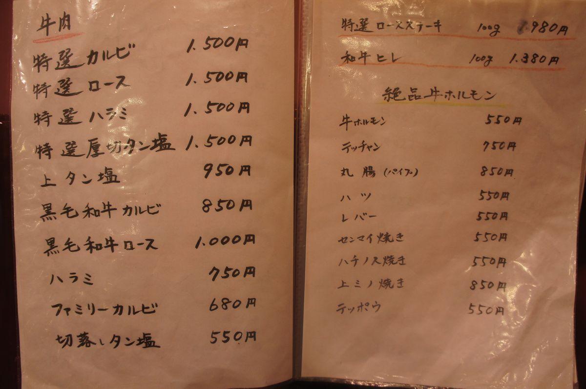 焼肉 芳龍3