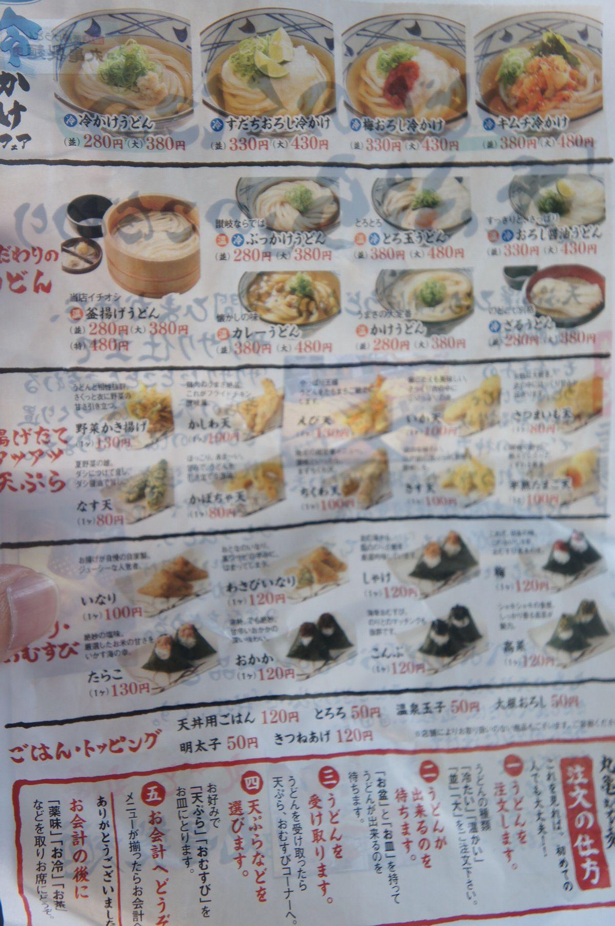 丸亀製麺 島田店1
