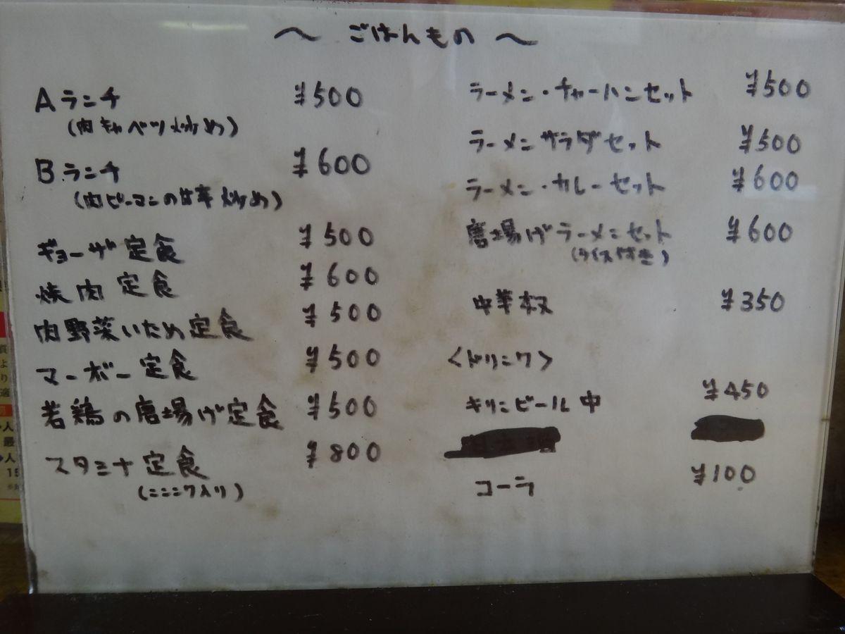 たけちゃんラーメン1-2