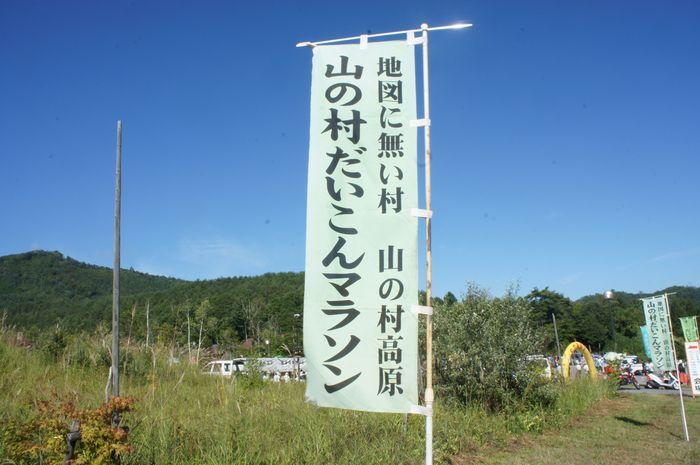山の村だいこんマラソン