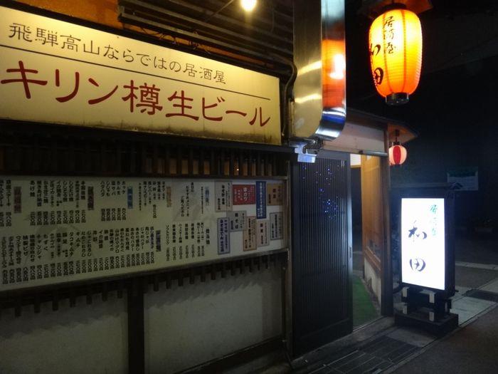居酒屋和田2