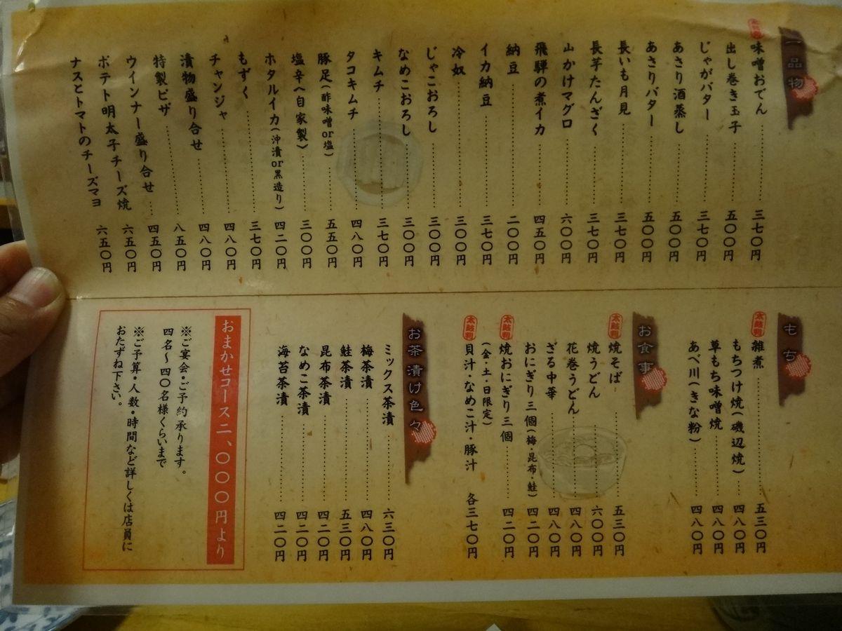 居酒屋和田3