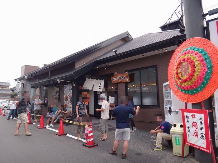 麺屋中川2