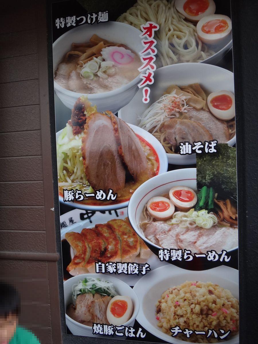 麺屋中川2-2
