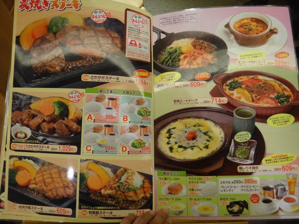 さわやかセノバ店3