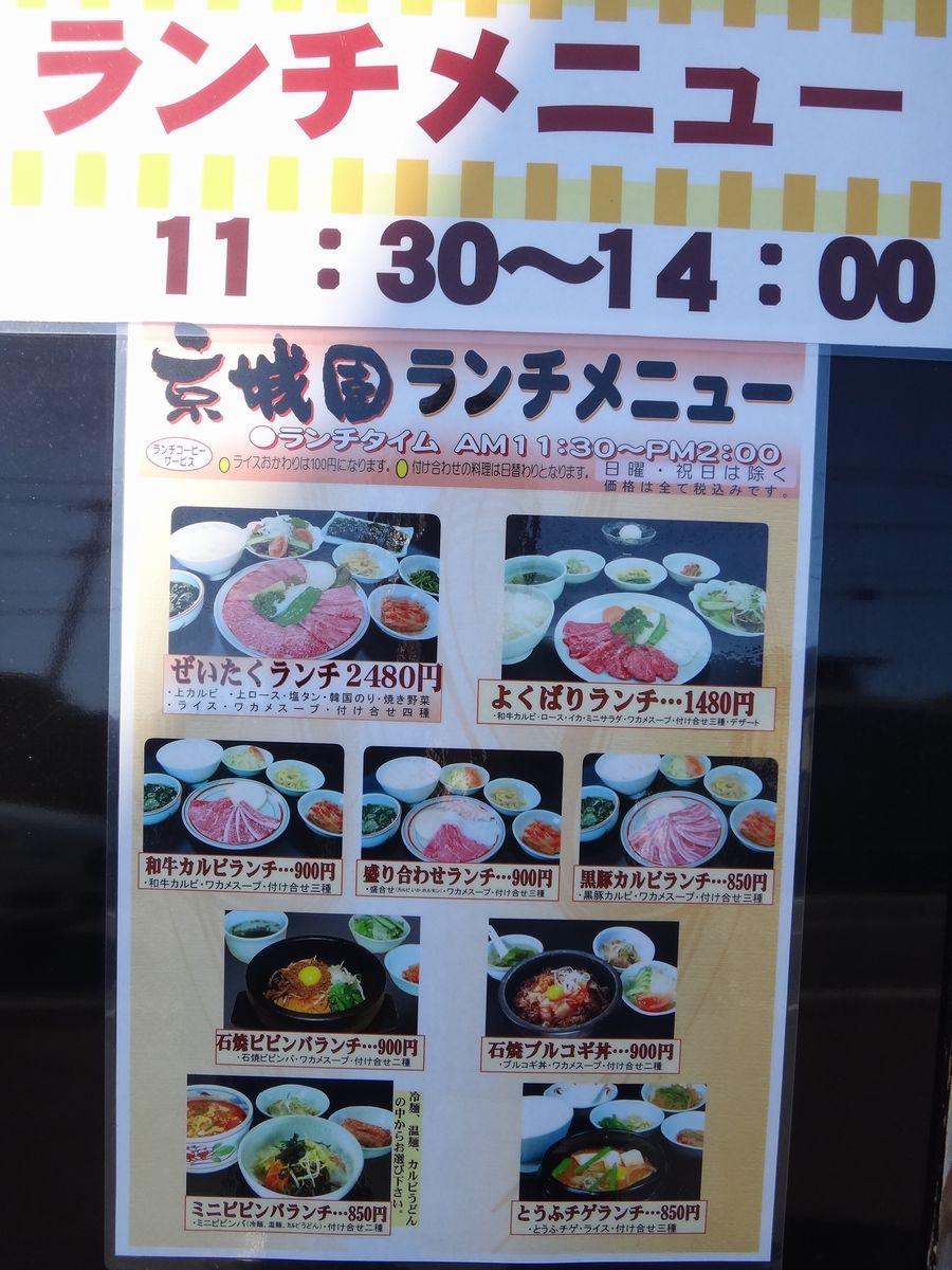 京城園本店2