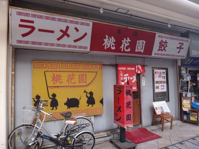 ラーメン桃花園本店