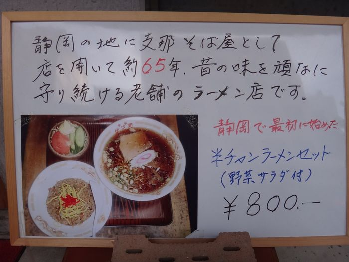 ラーメン桃花園本店2