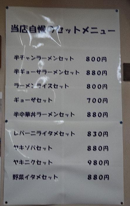 ラーメン桃花園本店3
