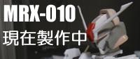 1/144 サイコガンダムMk-II(スクラッチビルド)