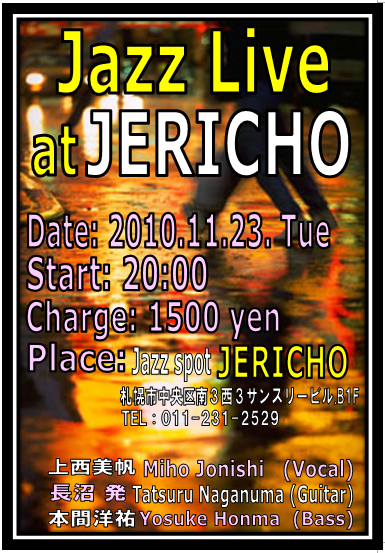1123 Jerichoフライヤー