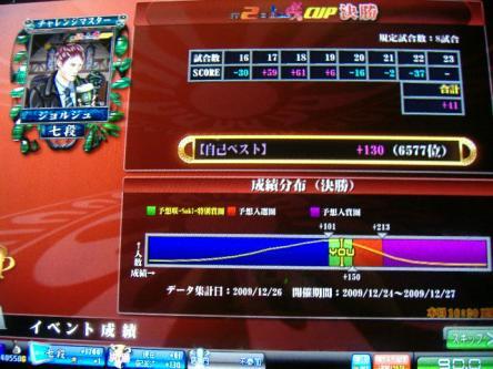 DSCF2588_convert_20100305001304.jpg