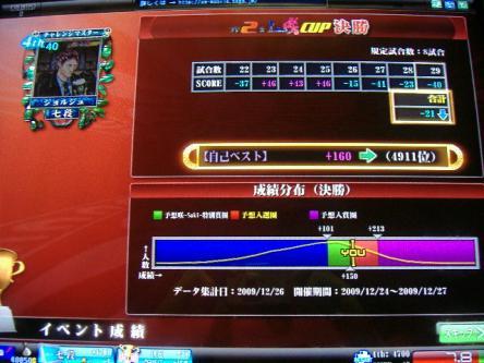 DSCF2641_convert_20100305002017.jpg