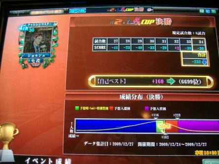 DSCF2675_convert_20100316214202.jpg