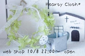 Hearty Cloth web shop