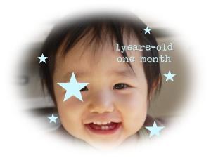 1歳1カ月