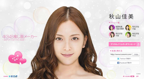 【AKB48】騙された!超大型新人・江口愛実はCG!グリコ「アイスの実」HPでメーキング映像公開