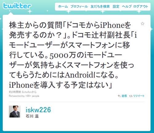 【速報】ドコモ、公式にiPhoneを導入しないことを認める