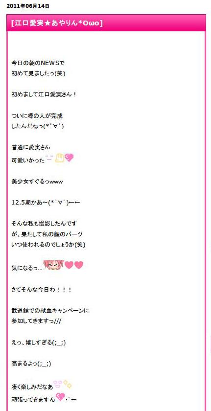 "【AKB48】話題の""究極新人""江口愛実は合成CGであると某メンバーがブログで示唆"