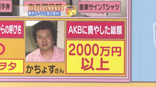 AKB48のトップオタ・かちょすさん(37)が出入り禁止に