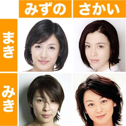 maki_miki.jpg