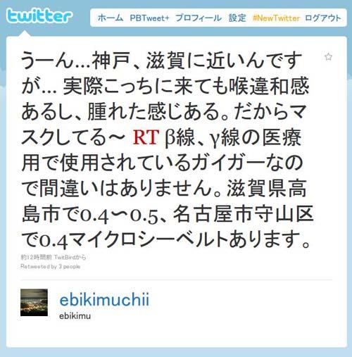 【日本終わり】ついに滋賀県、名古屋県で0.4マイクロシーベルトを記録!なぜか関東よりも高い数値に