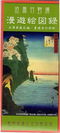 竹野浦地図表紙