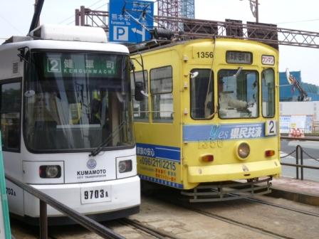熊本駅電亭