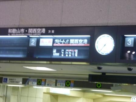 南海本線堺駅(3)