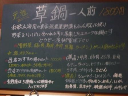 元祖草鍋えんや(3)