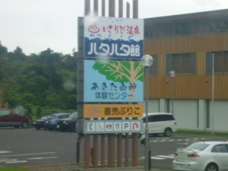 201008akita062.jpg