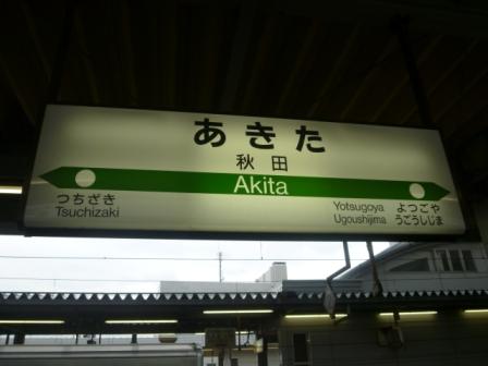 201008akita077.jpg