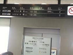 佐賀空港1