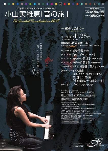 Koyama Michie 2012Nov28_Poster