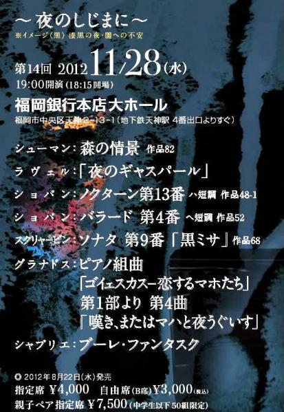 Koyama Michie 2012Nov28_ProgramM