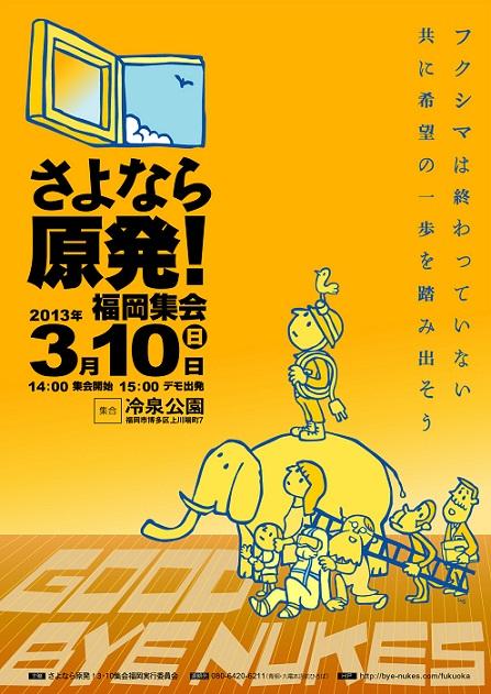 2013_3-10_flyer1M.jpg
