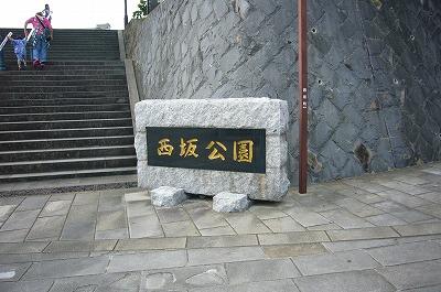 西坂公園2