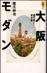 大阪モダン