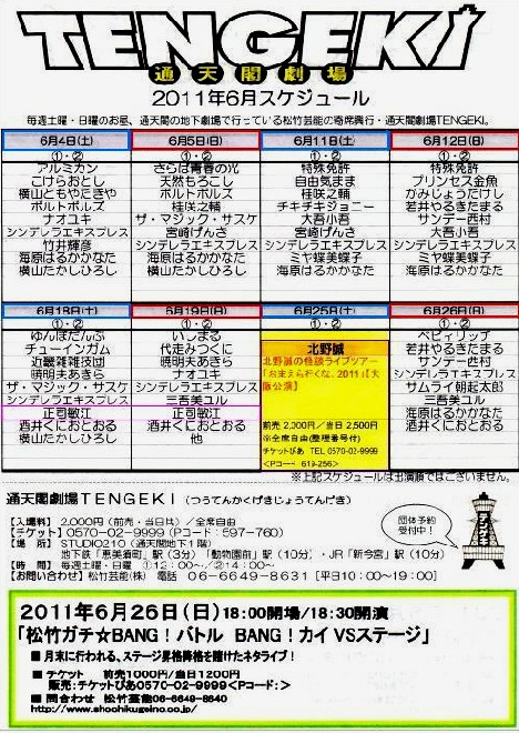 tengeki6.jpg