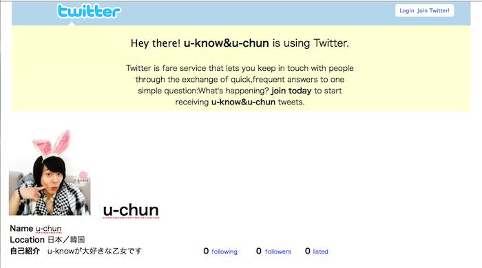 twitter-u-chun2-1.png