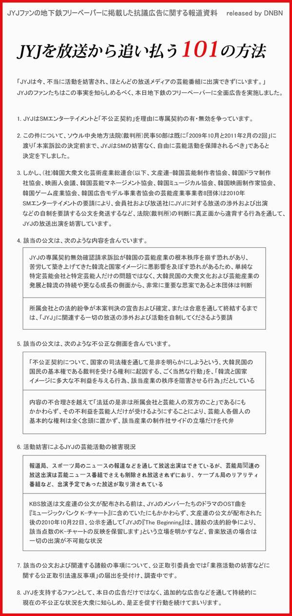 press_release_jp.jpg
