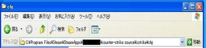 CS:S cfgファイル