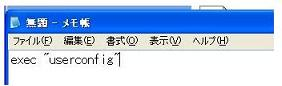 autoexec作成①