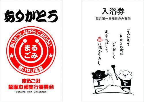 まるごみ薩摩_手拭い再校201105